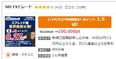 100,000pt = 10,000円