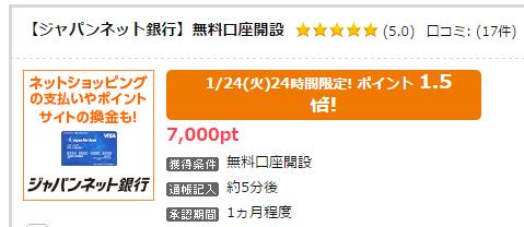 7,000pt = 700円
