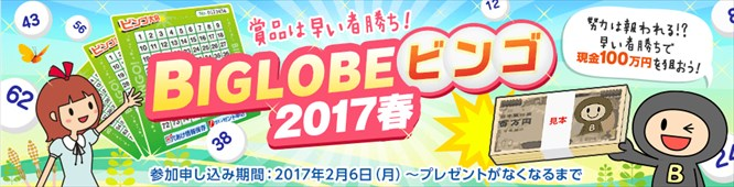 BIGLOBEビンゴ2017春で現金100万円・PlayStation4・FireHD7タブレット等が当たる!