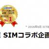 BIGLOBE SIM × ハピタスで最大28,500円キャッシュバック!キャンペーンの活用方法とは?