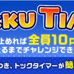 モバトクのTokku Timerが「100pt → 10pt」の大幅改悪。