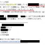 ちょびリッチから記事作成で3,000円を貰える限定キャンペーンの告知が届きました