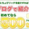 ちょびリッチ「初めてのブログ紹介」で500pt(250円)を貰えるキャンペーン実施中。5/31まで