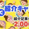 i2iポイントをブログで紹介して2,000pt(200円)貰えるキャンペーン実施中。6/21まで