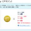 【2018年】お得にAmazon購入できるポイントサイト経由は?モッピー・ECナビ・JAL・永久不滅.comなど