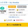 ゲットマネー × .money(ドットマネー)のポイント交換で毎日1,000円の枠を増やす方法