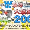 ちょびリッチのダブル爆弾ランキング!新規登録する人は最大30万円を稼げる大チャンス!