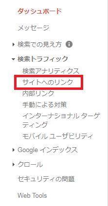 「検索トラフィック」→「サイトへのリンク」をクリック