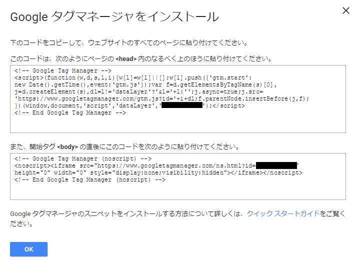 Google Tag Managerの利用に必要な2種類のJavaScriptのタグ