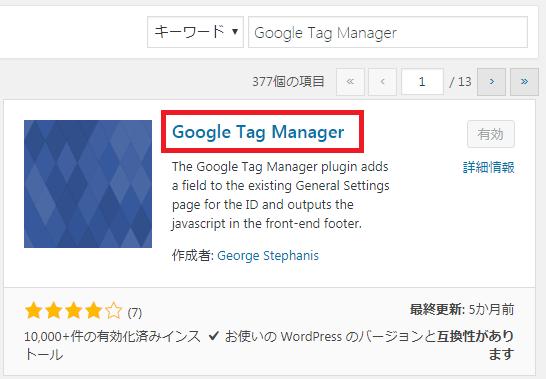 WordPressのプラグイン「Google Tag Manager」のインストール