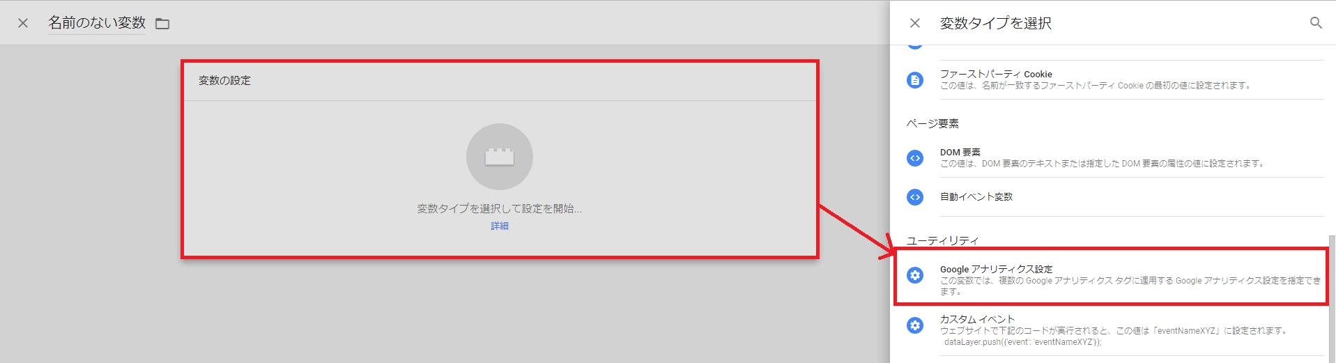 「変数の設定」→「Google アナリティクス設定」の順にクリックする。