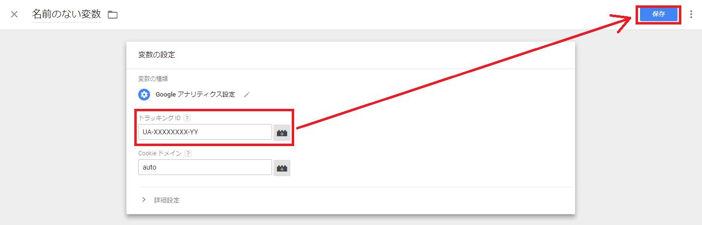 「トラッキングID」にGoogle AnalyticsのIDを入力して「保存」をクリックする。