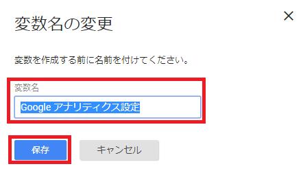 「変数名」を「Google Tag Managerで友達紹介URL(外部リンク)のクリック数を計測する方法」に設定して保存する。