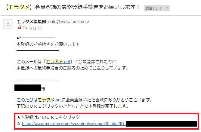 メール内の本登録用のURLをクリック。