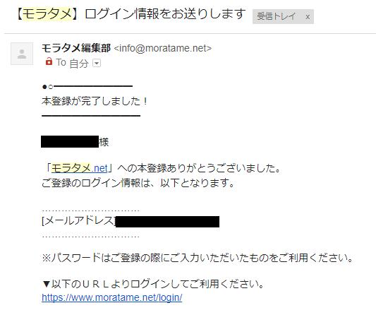 ログイン情報を通知するメール