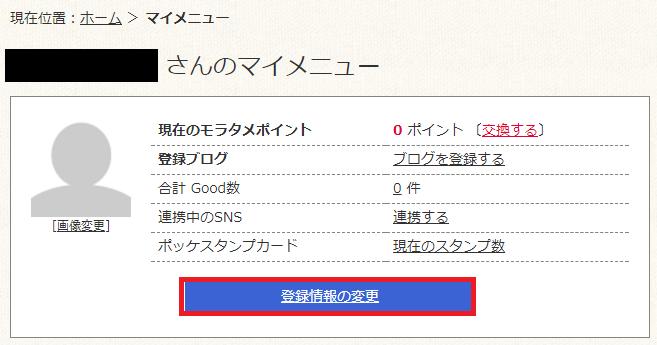 登録情報の変更