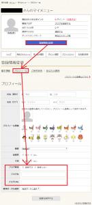 プロフィールへのブログの登録