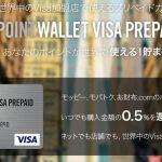 「POINT WALLET VISA PREPAID」の評価・評判と発行手順