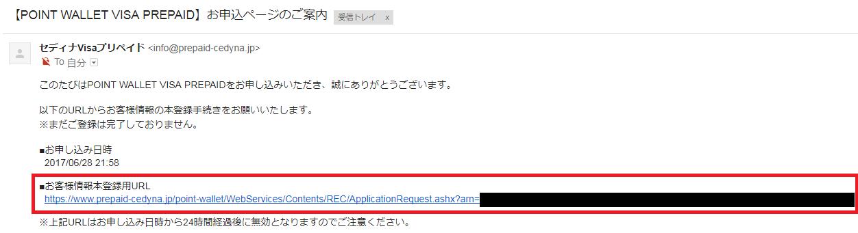お客様情報本登録用URL