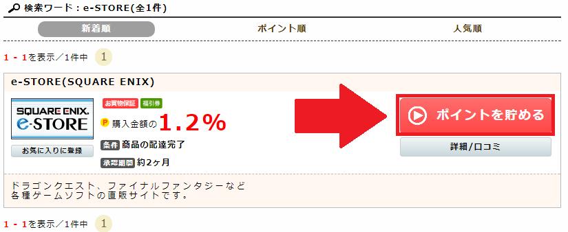 検索結果の「e-STORE(SQUARE ENIX)」の「ポイントを貯める」をクリック