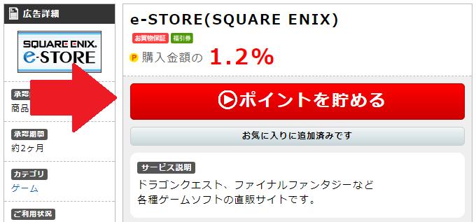 「e-STORE(SQUARE ENIX)」の詳細ページの「ポイントを貯める」をクリック