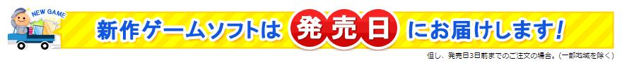 joshin webの「新作ゲームソフトは発売日にお届けします」の詳細