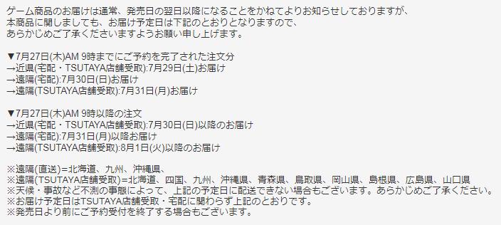 TSUTAYAオンラインショッピングの配送予定日