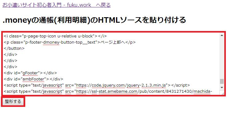 HTMLソースの整形