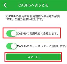 CASHbの利用規約の同意