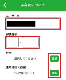 ユーザー名・郵便番号・性別・生年月日の登録