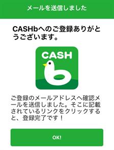 CASHbへの登録完了