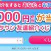 ポイントタウン最高1万円が当たる「友達紹介くじ」8/31まで