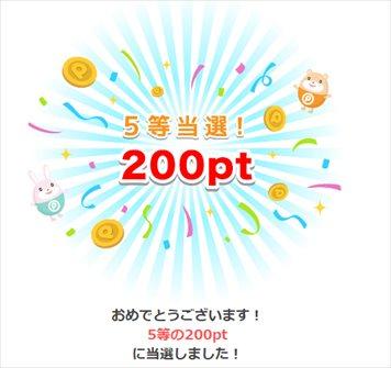 友達くじで5等(200pt = 10円)が当たりました。