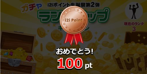 ランクアップ3になった後のガチャの結果(銅メダル、100ポイント = 10円)