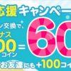 お財布.comの「夏の紹介応援キャンペーン!」でお得に新規会員登録する方法