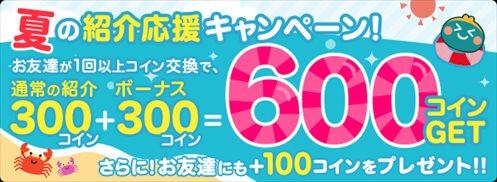 お財布.com「夏の紹介応援キャンペーン」