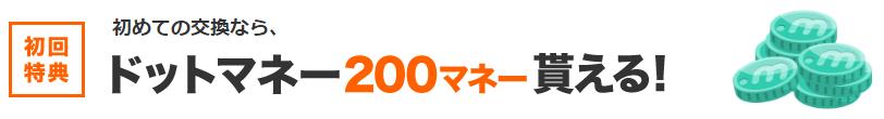 ちょびリッチから.money(ドットマネー)への初回交換で200円分のマネーが貰える