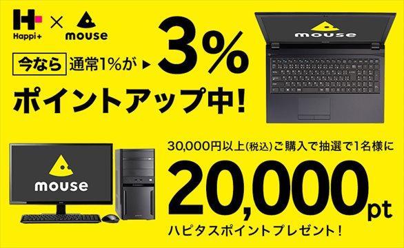 ハピタス経由のマウスコンピューター購入で2万ポイントが当たるキャンペーン