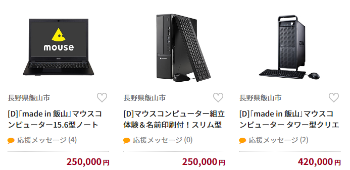 長野県飯山市へのふるさと納税の返礼品の一部(マウスコンピューターのパソコン)