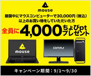 ちょびリッチのマウスコンピューターのキャンペーン(2017年9月)