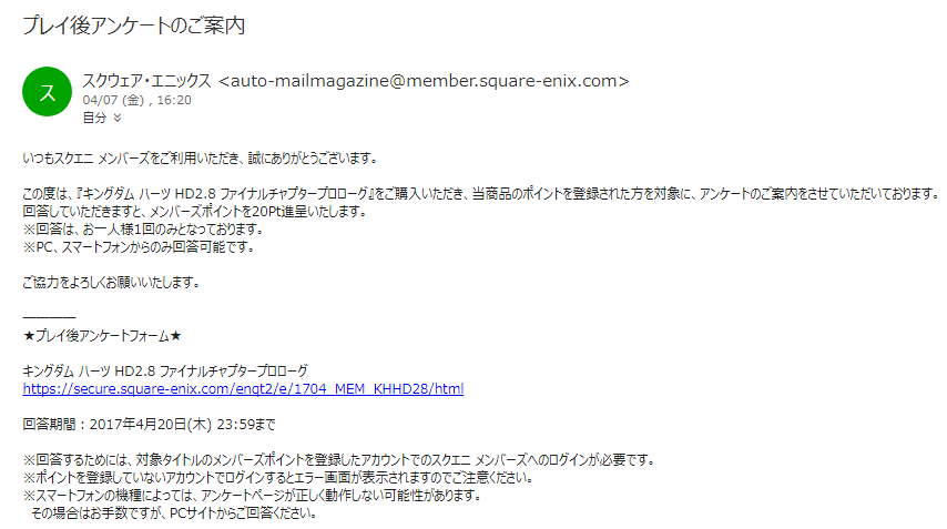 スクエニe-STOREから届いたプレイ後アンケートの案内メール