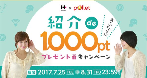 ハピタス × Pollet(ポレット)のキャンペーン
