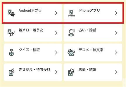 AndroidアプリかiPhoneアプリのどちらか一方を選択