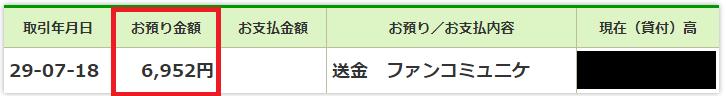 ゆうちょ銀行へのお小遣いサイトからの入金