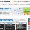 XSERVER(エックスサーバー)との契約の申し込み方法