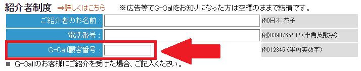 G-Call顧客番号の入力欄