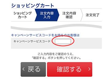 注文画面へのキャンペーンサービスコードの入力