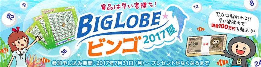 BIGLOBEビンゴ2017夏