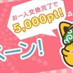 【2017/12/31まで】ポイントインカム新規登録&ポイント交換で500円が貰えるキャンペーン実施中