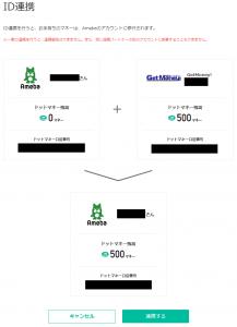 Amebaアカウントと「その他サービス」のID連携(口座残高の合算)